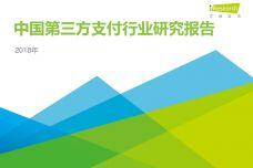 2018年中国第三方支付行业研究报告_000001.jpg