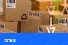 2018年中国绿色物流发展-报告_000001.jpg