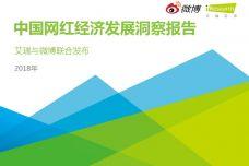 2018年中国网红经济发展研究报告_000001.jpg