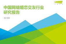 2018年中国网络婚恋交友行业研究报告_000001.png