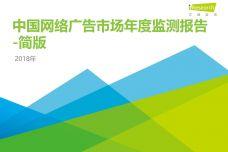 2018年中国网络广告市场年度监测报告-简版_000001.jpg