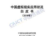 2018年中国虚拟现实应用状况白皮书_000001.jpg