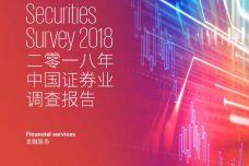 2018年中国证券业调查报告_000001.jpg