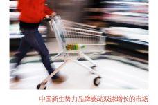 2018年中国购物者报告系列二_000001.jpg