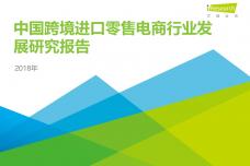 2018年中国跨境进口零售电商行业发展研究报告_000001.png