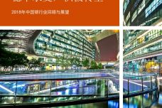 2018年中国银行业回顾与展望_000001.jpg