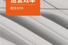 2018年中国银行业运营效率报告_000001.jpg