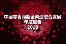 2018年中国零售商超全渠道融合发展年度报告_000001-1.jpg