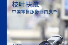 2018年中国零售服务业白皮书_000001.jpg