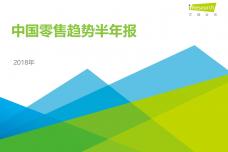2018年中国零售趋势半年报_000001.png