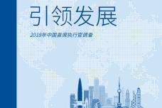 2018年中国首席执行官调查_000001.png