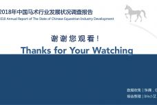 2018年中国马术行业发展状况调查报告_000036.jpg