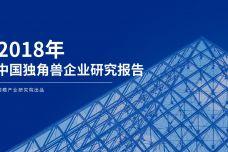 2018年中国203家独角兽企业背后的行业分布与企业成长趋势报告_000001.jpg