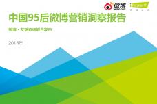 2018年中国95后微博营销洞察报告_000001.png
