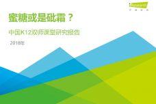 2018年中国K12双师课堂研究报告_000001.jpg