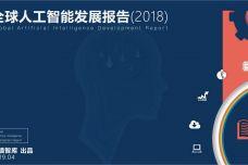 2018年全球人工智能发展报告_000001.jpg