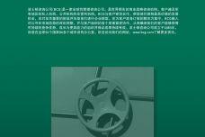 2018年全球公司银行报告:利用数字化解码成功之路_000002.jpg