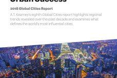 2018年全球城市报告_000001.jpg