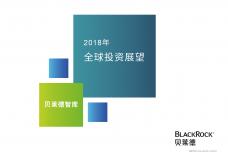 2018年全球投资展望_000001.png