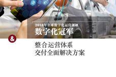 2018年全球数字化运营调研报告_000001.jpg