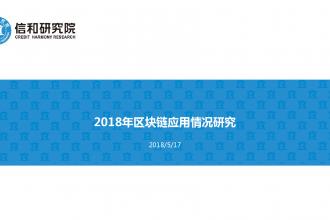 2018年区块链应用情况研究_000001.png