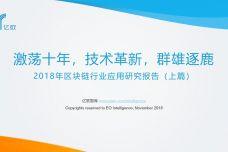 2018年区块链行业应用研究报告(上篇)_000001.jpg