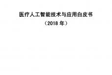 2018年医疗人工智能技术与应用白皮书_000001.png