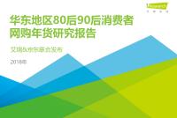 2018年华东地区80后90后消费者网购年货调研报告_000001.png