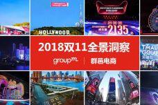 2018年双11全景洞察报告_000001.jpg