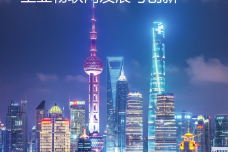 2018年大中华区工业物联网发展报告(中文版)_000001.png