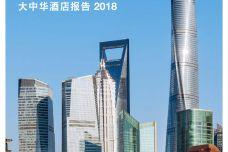2018年大中华区酒店报告_000001.jpg