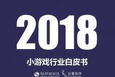 2018年小游戏行业白皮书_000001.jpg