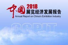 2018年展览经济发展报告_000001.jpg