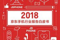 2018年年京东手机白皮书_000001.jpg