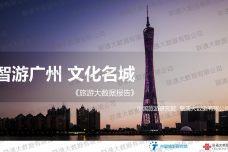 2018年广州旅游大数据报告_000001.jpg