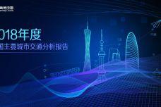 2018年度中国主要城市交通分析报告_000001.jpg