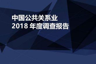 2018年度中国公共关系业调查报告_000001.jpg