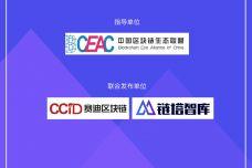 2018年度中国区块链专利报告_000001.jpg