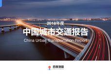 2018年度中国城市交通报告_000001.jpg