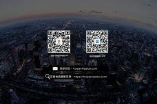 2018年度中国城市活力研究报告_000045.jpg