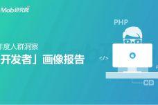 2018年开发者画像报告_000001.jpg