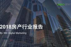 2018年房产行业报告_000001.jpg