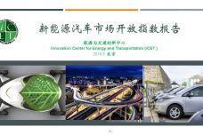 2018年新能源汽车市场开放指数报告_000001.jpg