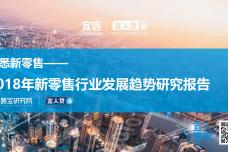 2018年新零售行业研究报告_000001.png
