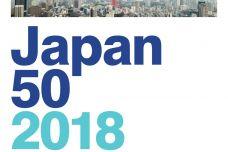 2018年日本最有价值品牌50强_000001.jpg
