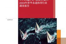 2018年普华永道体育行业调查报告_000001.jpg