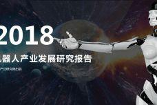 2018年机器人产业发展研究报告_000001.jpg