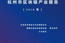 2018年杭州市区块链产业报告_000001.jpg