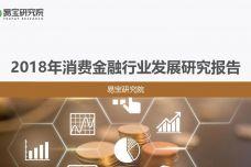 2018年消费金融行业发展研究报告_000001.jpg