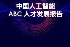 2018年版中国人工智能ABC人才发展报告_000001.jpg
